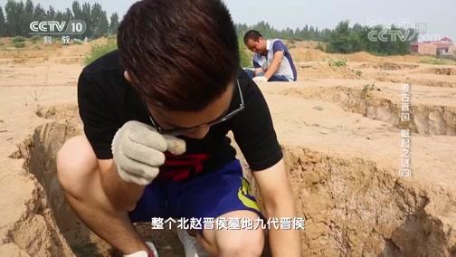[探索发现]考古发现古人用人祭祀羊舌1号墓主