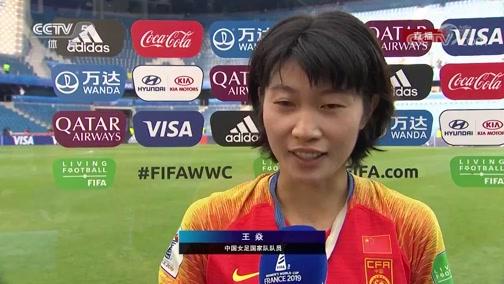 [女足世界杯]王焱?#20309;?#20204;的防守已经是拼尽全力