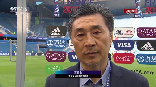 [女足世界杯]贾秀全:球员们的拼搏精神感动了我