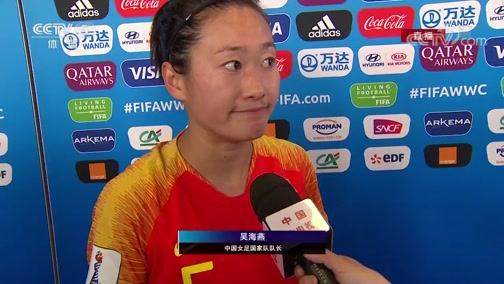 [女足世界杯]吴海燕?#20309;?#20204;是一个很团结的队伍