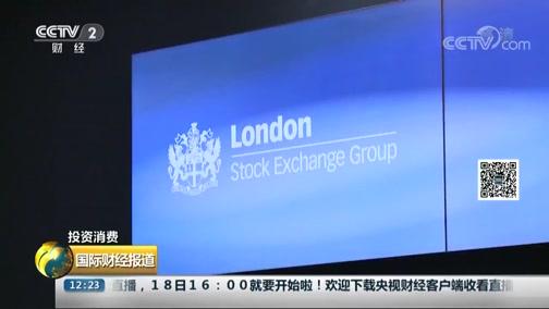 """[国际财经报道]投资花费 """"沪伦通""""在英国伦敦证交所正式启动"""
