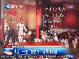 两岸新新闻 2019.06.20 - 厦门卫视 00:27:53