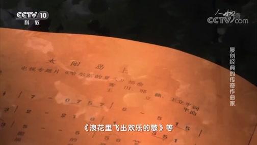 《人物》 20190620 屡创经典的传奇作曲家(上)
