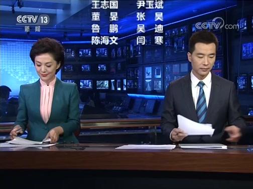 《新闻联播》 20190621 21:00
