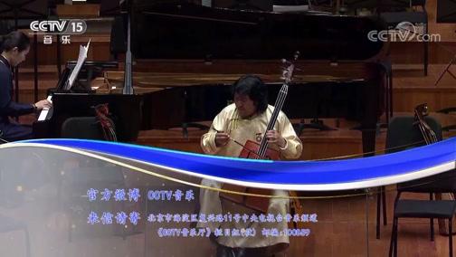 """《CCTV音乐厅》 20190621 """"漫步经典""""系列音乐会(133) 春暖锡林河音乐会(上"""