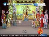 观音得道(2) 斗阵来看戏 2019.06.21 - 厦门卫视 00:49:22