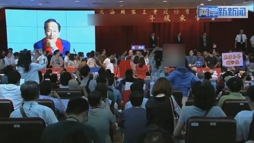 郭台铭正式交棒 九人小组将接管台湾鸿海集团 00:01:05