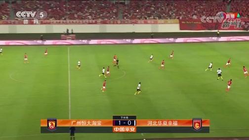 [中超]第14轮:广州恒大VS河北华夏幸福 完整赛事