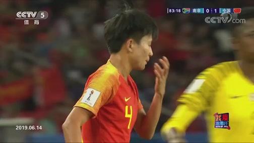 [女足世界杯]2019年女足世界杯 中国队小组赛集锦