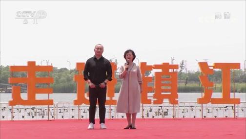 《大手牵小手》 20190622 走进镇江(一)