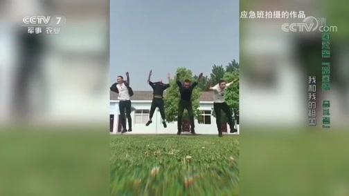 """《中国武警》 20190623 中国武警""""爱国情 奋斗者""""我和我的祖国"""