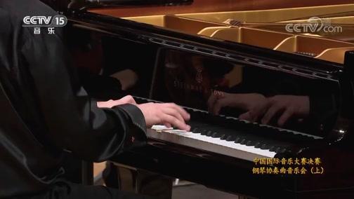 《CCTV音乐厅》 20190624 中国国际音乐大赛决赛钢琴协奏曲音乐会(上)