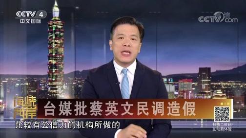 [海峡两岸]台媒批蔡英文民调造假