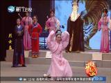 烈女庙(1)斗阵来看戏 2019.06.24 - 厦门卫视 00:48:33
