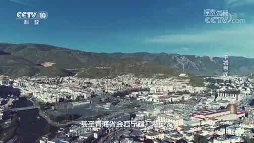 《探索发现》 20190623 千城百匠(十二)