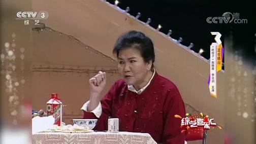 [综艺喜乐汇]小品《吃饺子》 表演:赵丽蓉 李文启 王涛