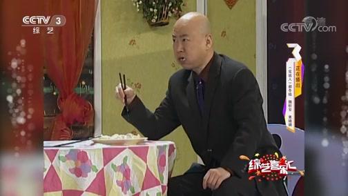 [综艺喜乐汇]小品《实诚人》 表演:郭冬临 魏积安 黄晓娟