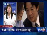 """整合难 民进党""""心有千千结""""? 两岸直航 2019.06.25 - 厦门卫视 00:30:21"""