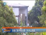 新闻斗阵讲 2019.06.26 - 厦门卫视 00:24:44