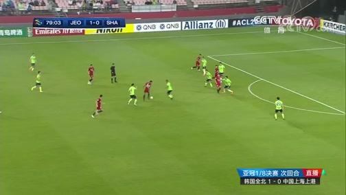 [亚冠]1/8决赛次回合:韩国全北1(3)-1(5)上海上港 比赛集锦