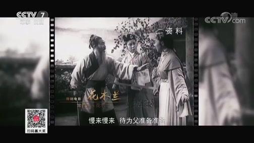 《国之瑰宝·大戏记忆》 花木兰