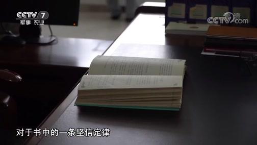 《军旅人生》 20190625 路凤祎:老兵的简单定律