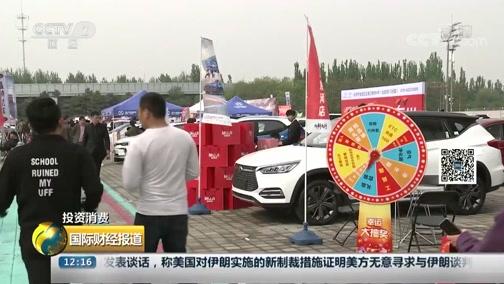 [国际财经报道]投资花费 新能源车补贴退坡 4S店密集促销造势