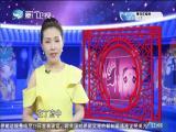 烈女庙(3)斗阵来看戏 2019.06.26 - 厦门卫视 00:48:06