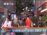 新闻斗阵讲 2019.06.27 - 厦门卫视 00:25:20