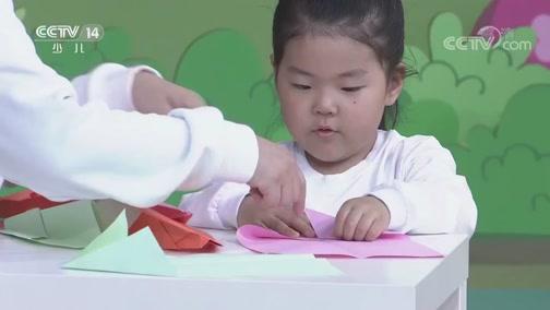 [小小智慧树]西瓜桔子做游戏:叠纸飞机