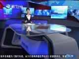 两岸新新闻 2019.6.28 - 厦门卫视 00:27:25