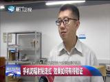 两岸共同新闻(周末版) 2019.06.30 - 厦门卫视 00:59:58