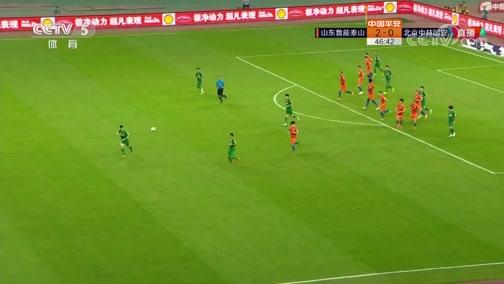 [中超]第15轮:山东鲁能VS北京国安 完整赛事