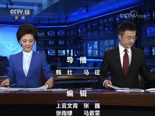 《新闻联播》 20190630 21:00