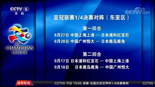 [亚冠]上港恒大亚冠1/4决赛均迎战日本球队(新闻)