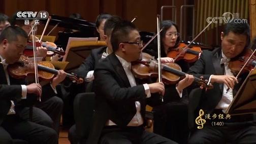 """《CCTV音乐厅》 20190701 """"漫步经典""""系列音乐会(140) 第六届中国交响乐之春开幕音乐会(下)"""