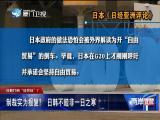 日本制裁韩国 血滴子还是七伤拳? 两岸直航 2019.07.03 - 厦门卫视 00:28:55