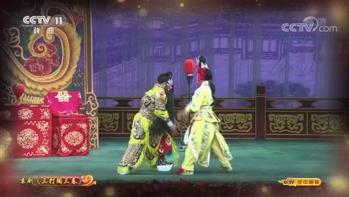 《CCTV空中剧院》 20190703 京剧《三打陶三春》(访谈)