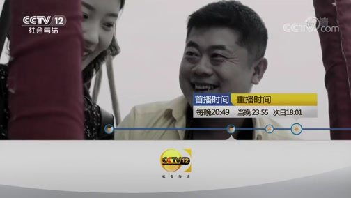 《普法栏目剧》 20190704 四集迷你剧集·照梦人(大结局)