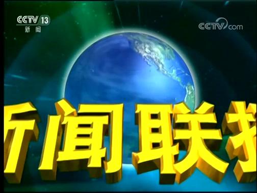 《新闻联播》 20190704 21:00