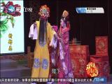 斩郑恩(3) 斗阵来看戏 2019.07.04 - 厦门卫视 00:49:33