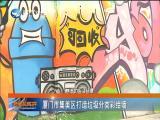 新闻斗阵讲 2019.07.05 - 厦门卫视 00:25:29