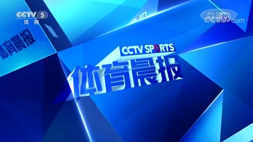 《体育晨报》 20190705