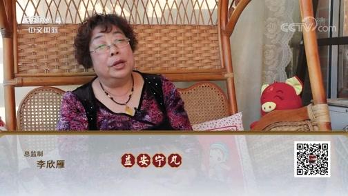"""《中华医药》 20190706 做健康的""""糖人"""""""
