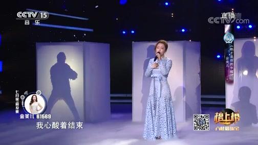 《全球中文音乐榜上榜》 20190706