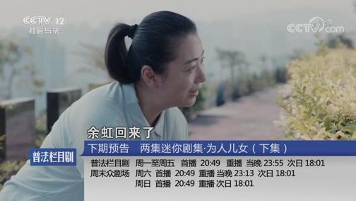 《普法栏目剧》 20190708 两集迷你剧集·为人儿女(上集)