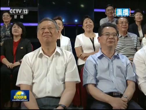《新闻联播》 20190709 21:00