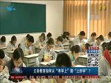 """义务教育如何从""""有学上""""到""""上好学""""? TV透 2019.07.10 - 厦门电视台 00:24:57"""