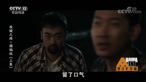 《普法栏目剧》 20190710 救赎之路·精编版(上集)