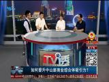 思明政协讲谈:如何提升中山路商业综合体吸引力?  TV透 2019.07.12 - 厦门电视台 00:24:59